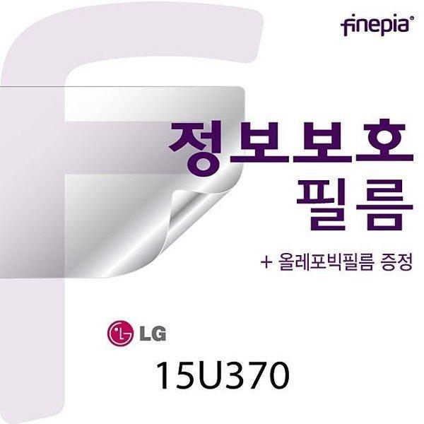 (파인피아) (LG) 15U370용 Privacy 정보보호필름(올 상품이미지