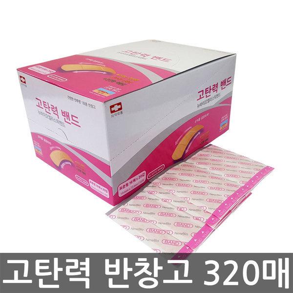 반창고 대용량 대일밴드 네오 엘라스틱밴드 표준320매 상품이미지
