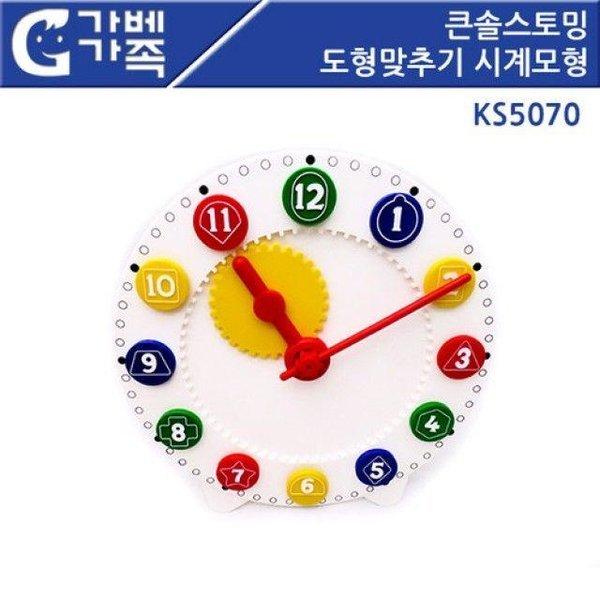 KS5070 큰솔스토밍 도형 맞추기 시계모형 상품이미지