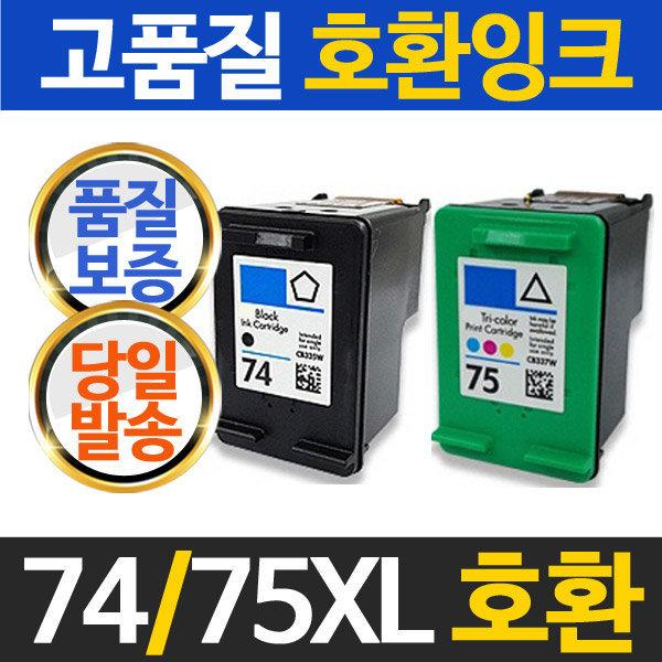 75XL 컬러대용량 /호환잉크 D4200 4245 J5700 5785 상품이미지