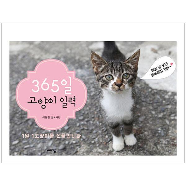 365일 고양이 일력 (스프링) - 1일1고양이를 선물합니다. 일일 달력 예담 상품이미지