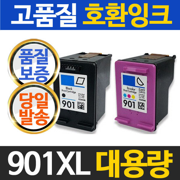 901XL 컬러대용량 /호환잉크 Officejet J4500 J4660 상품이미지