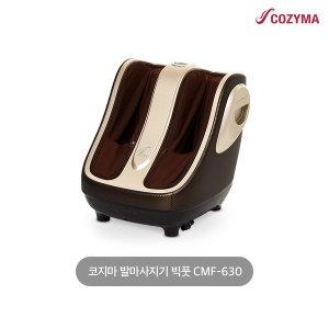 [코지마](초특가)코지마 발마사지기 빅풋