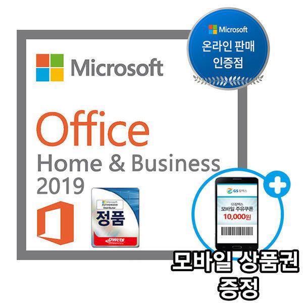 Office 2019 Home Business ESD 기업용 / 오피스2019. 상품이미지
