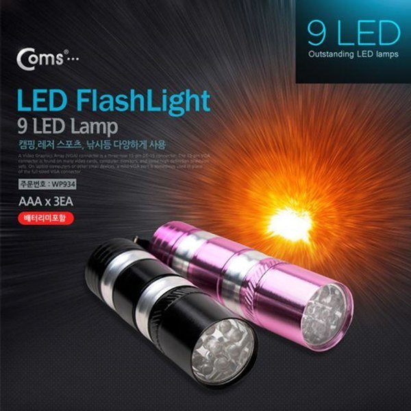 Coms 램프 LED 손전등/9LED형 핑크 상품이미지