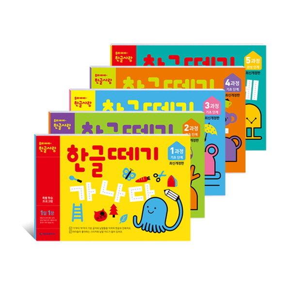 기탄 한글떼기 최신개정판 세트 전5권 외 13종 상품이미지