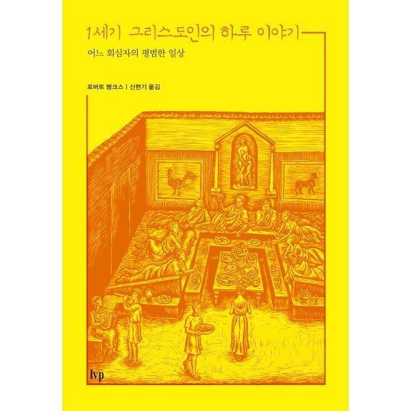 1세기 그리스도인의 하루 이야기 : 어느 회심자의 평범한 일상   로버트 뱅크스 상품이미지
