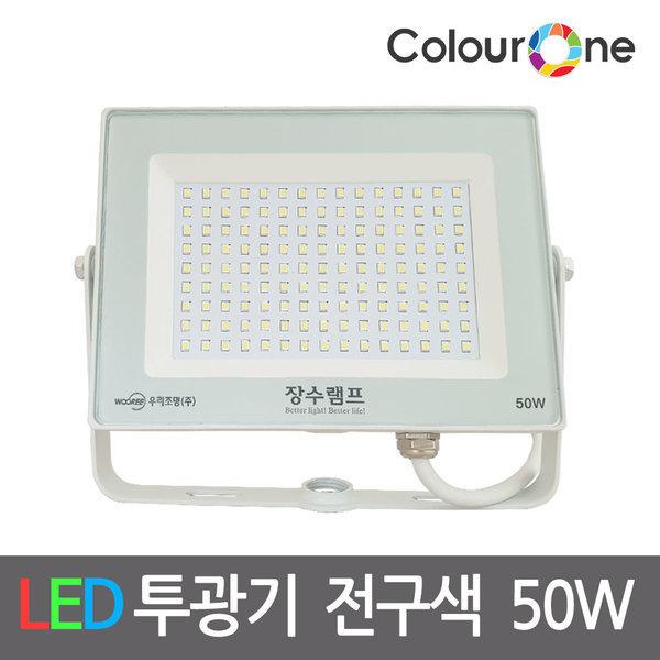 장수LED투광기 백색 LED사각투광기 간판투광기 투광등 상품이미지