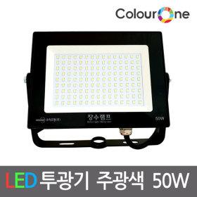 장수LED투광기 흑색 LED사각투광기 간판투광기 투광등