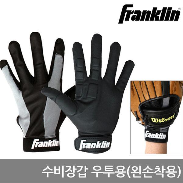 프랭클린 야구 수비장갑 우투용 야구용품 왼손착용 상품이미지