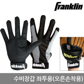 프랭클린 야구 수비장갑 좌투용 야구용품 오른손착용