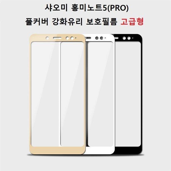 샤오미 홍미노트5 PRO풀커버 강화유리 보호필름 고급형 상품이미지