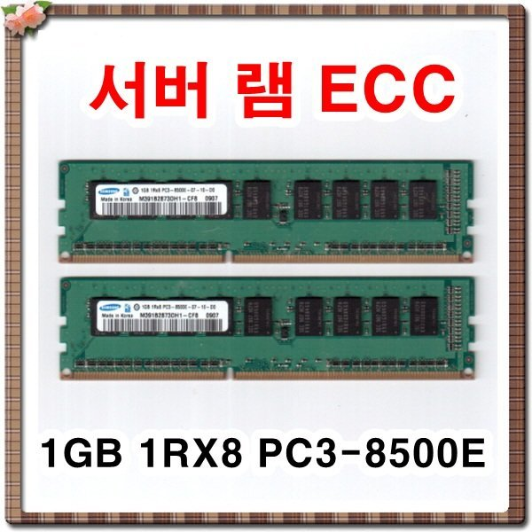 ECC 서버 램 메모리 DDR3 SAMSUNG 1GB 1Rx8 PC3-8500E 상품이미지