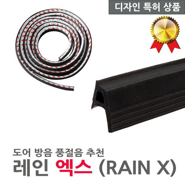 레인엑스- 차량 방음 도어 풍절음 차음재 카방음 방진 상품이미지