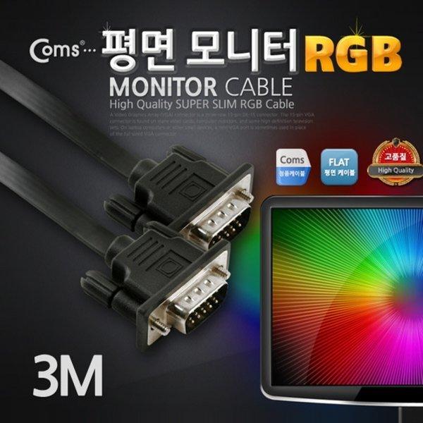 모니터 케이블(RGB Slim 플랫형) 3M / 케이블(USB/LAN 상품이미지