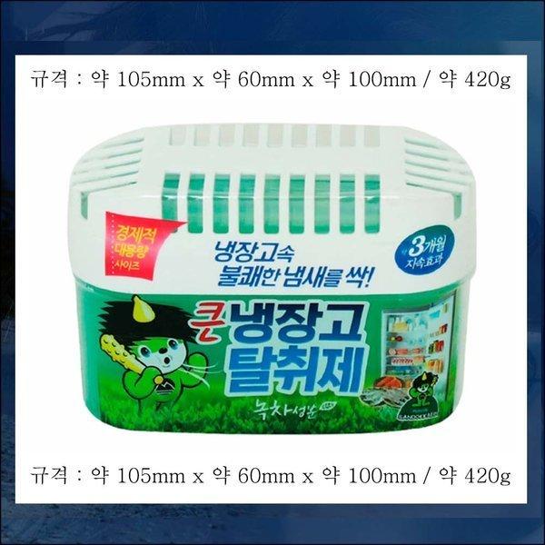 B242/냉장고탈취제/냉장고냄새/냉장고냄새제거 상품이미지