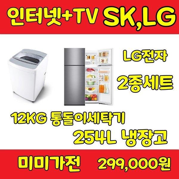 LG전자 통돌이세탁기12kg+냉장고254리터 세트 상품이미지