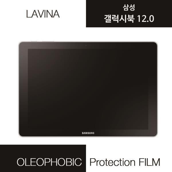삼성 갤럭시북 12 올레포빅 액정필름 2장 상품이미지