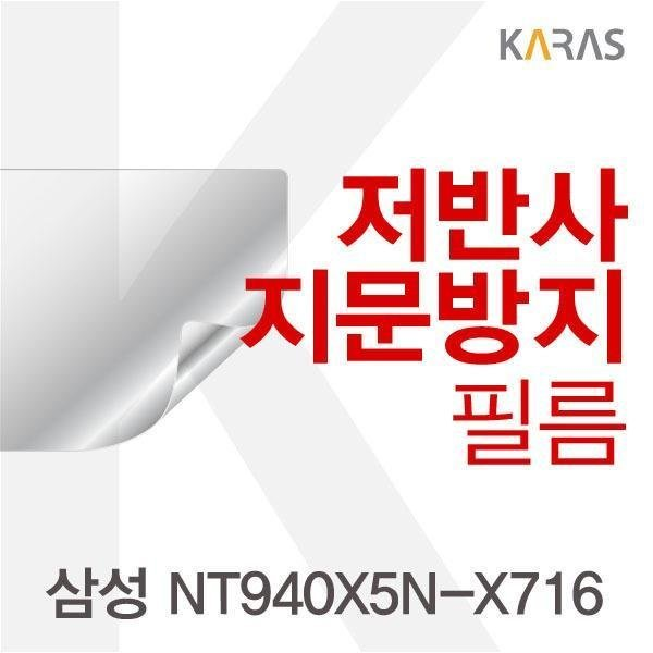 삼성 NT940X5N-X716용 저반사필름 상품이미지