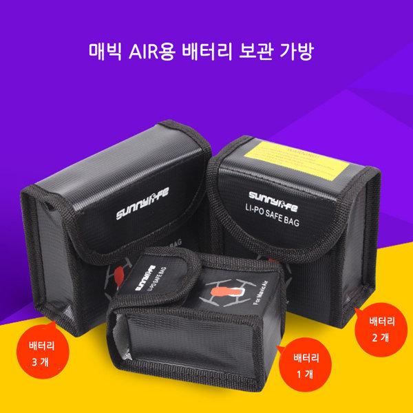 (해외) sunnylife DJI 매빅 에어용 배터리 보관 가방 상품이미지