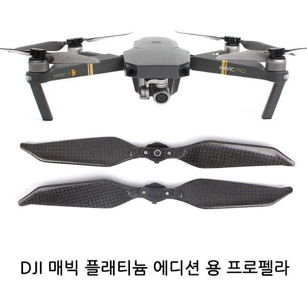(해외) DJI 매빅 플래티늄 에디션 용 프로펠라 상품이미지