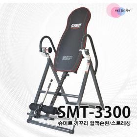 슈미트 거꾸리 SMT-3300 허리스트레칭 물구나무서기