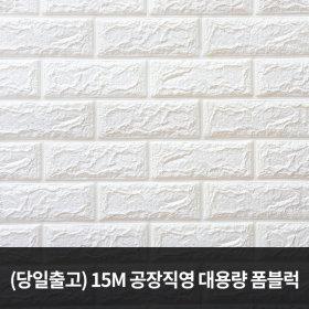 KC인증 정품 폼블럭 일반형 15/20/30M 대용량 벽지