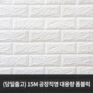 [이노하우스]KC인증 정품 폼블럭 15m대용량 일반형 시트지 단열벽지