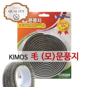 (키모스리빙)모(毛)문풍지 방풍 방음 냉풍 소음 차단