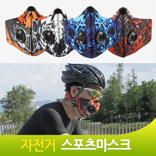 자전거 마스크 방풍 스포츠 레저 상품이미지