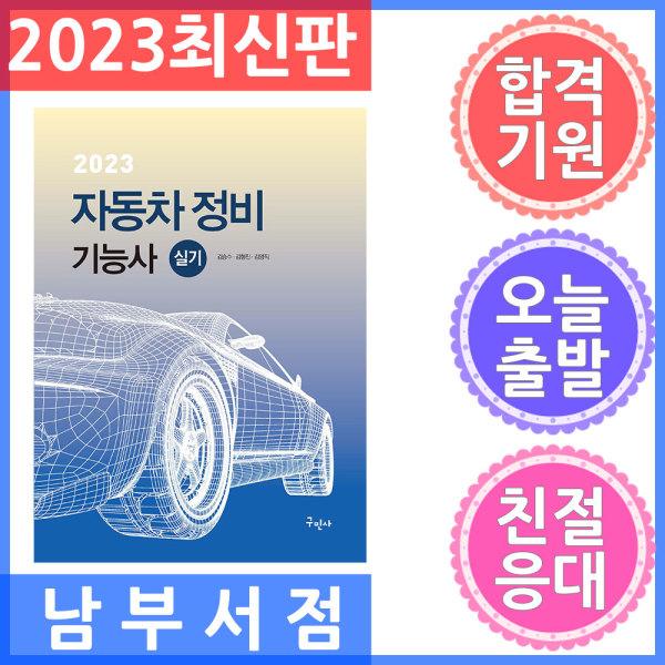구민사 자동차정비기능사 실기  - 최신 실기시험 문제 수록 2019 상품이미지