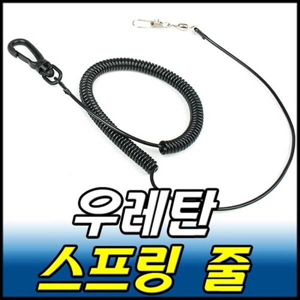 낚시세상 밑밥 주걱용 스프링 로프(검정)/우레탄 구조 상품이미지