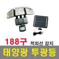 태양광 188구 투광등 정원등 야외등 LED조명 실외등