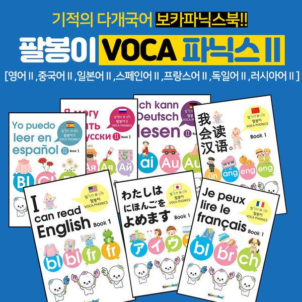 팔봉이 보카파닉스 시즌2/기적의 다개국어 파닉스북 상품이미지