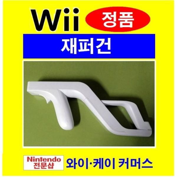 Wii 재퍼건 (귀한 정품) 상품이미지