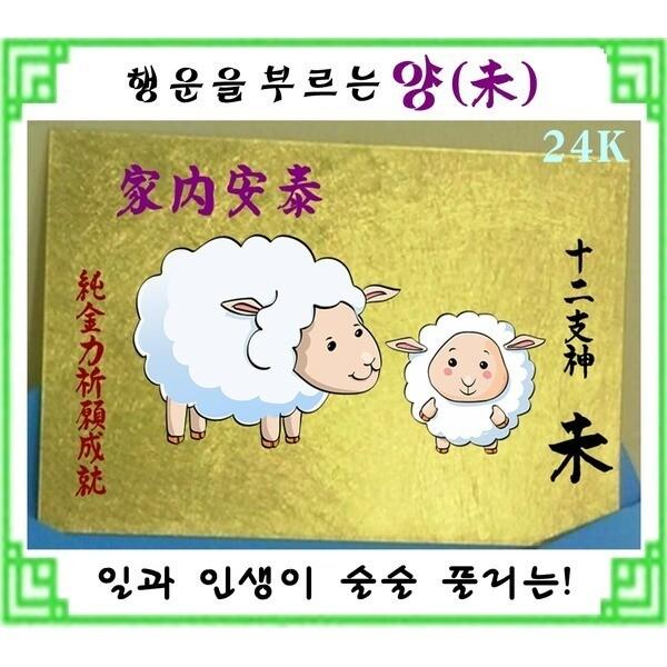 1+1/순금/띠부적/양띠/소원성취/십이지/행운카드/선물 상품이미지