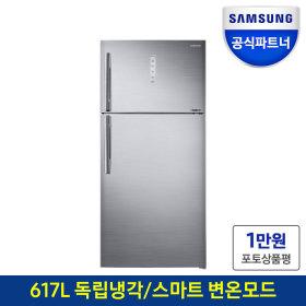 일반냉장고 RT62N704HS9 615리터 2도어 1등급 인증점S