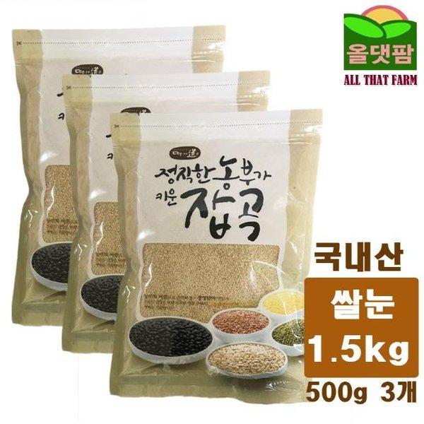 2018년 국내산 원형 쌀눈 현미쌀눈 1.5kg (300g 2개 상품이미지