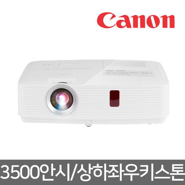 캐논/CP-L35X /XGA/3500안시/프로젝터/빔 설치전문ABC 상품이미지
