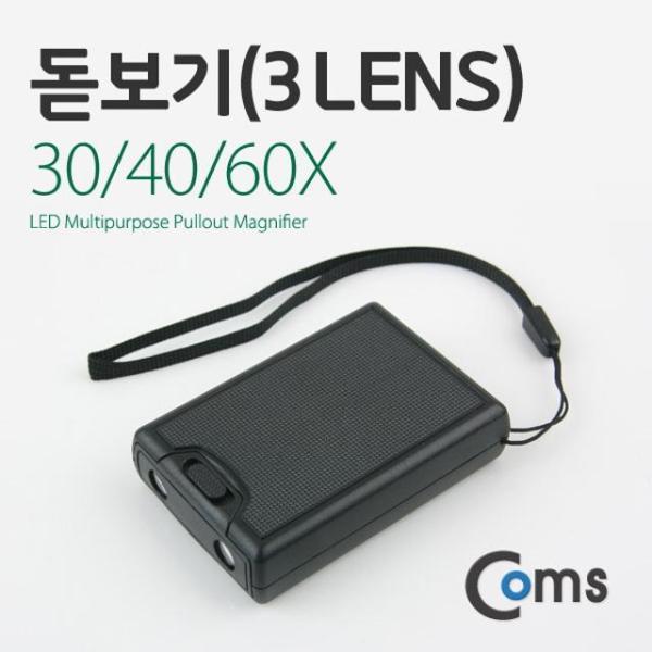 돋보기(3 Lens) 30/40/60X 위폐감지 기능 / 돋보기/ 상품이미지