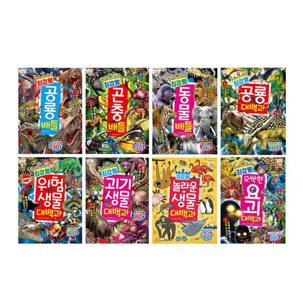 글송이  최강왕 배틀 시리즈 (전8권) 상품이미지