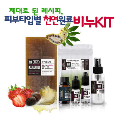 +Natural soap making 1kg kit/acne/itchiness/companion dog soap