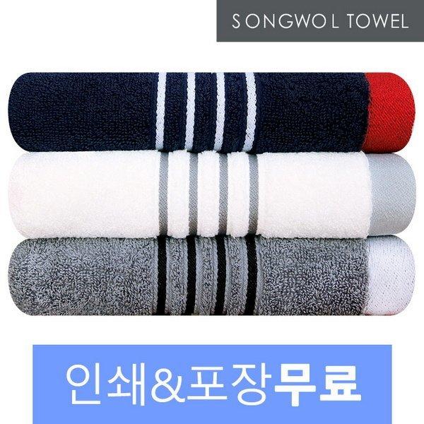 CM 포라인 세면타월 50매 자수무료-송월타올 무료배송 상품이미지