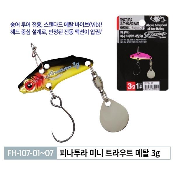 피나투라 미니 트라우트 메탈 3g 송어메탈 루어낚시 상품이미지