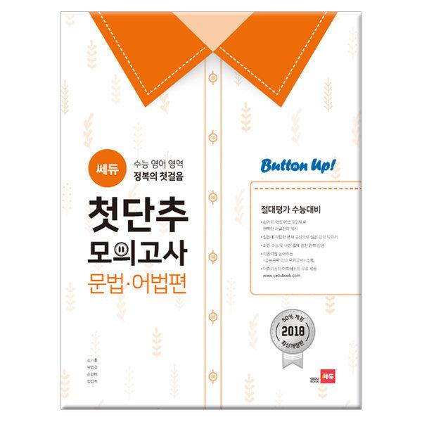 쎄듀 첫단추 모의고사 - 문법어법편 (2018) 최신개정 - 수능 영어 영역 정복의 첫걸음 / 영어영역 (사은품) 상품이미지