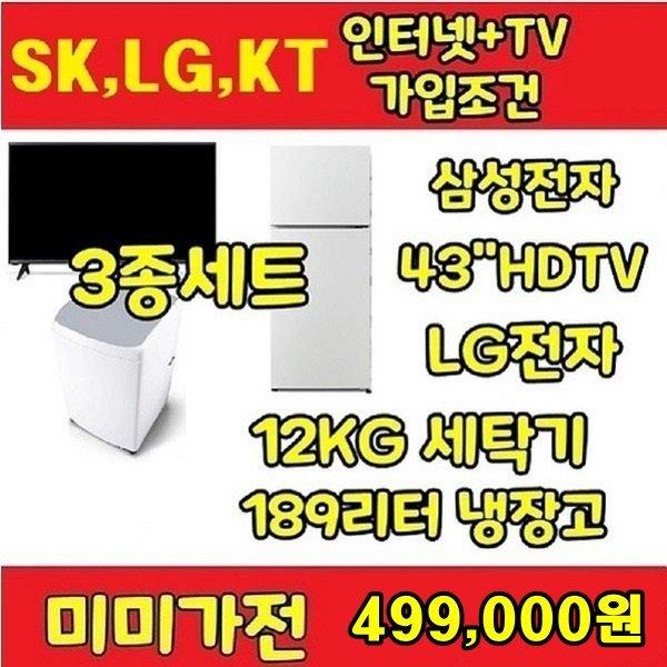 32TV+세탁기12kg+냉장고189L(빠른배송설치) 상품이미지