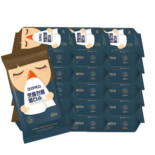 크리넥스 콧물전용 물티슈 20PX10/비염/미세먼지 상품이미지