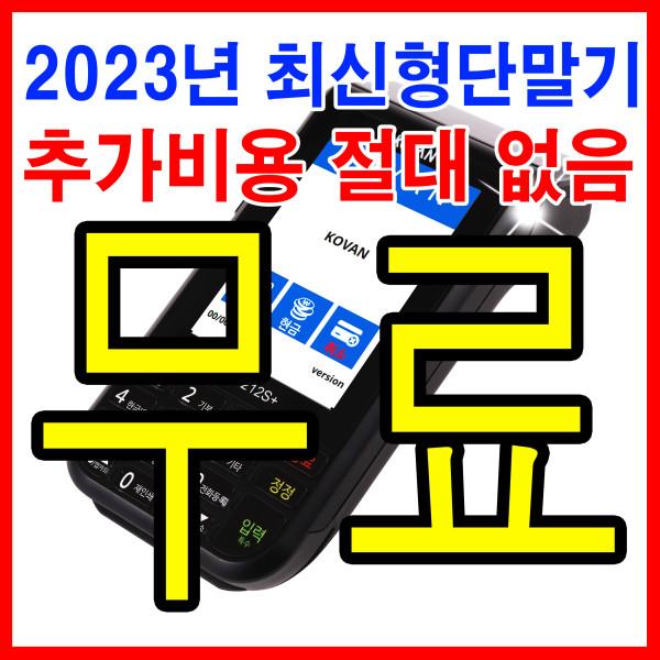 무선카드단말기 휴대용 이동식 LC-7311S 상품이미지