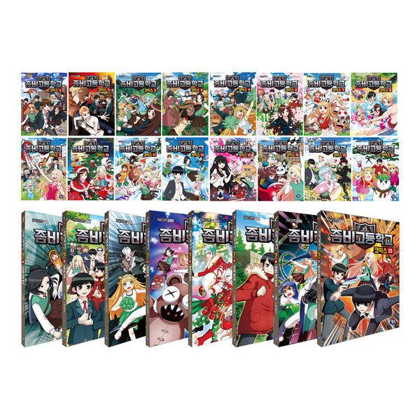 (15%추가할인) 좀비고등학교 코믹스 1~11권 세트(아동도서1권+노트1권증정) 상품이미지
