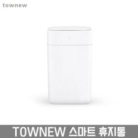 샤오미 TOWNEW 스마트 쓰레기통 / 센서감지/자동포장